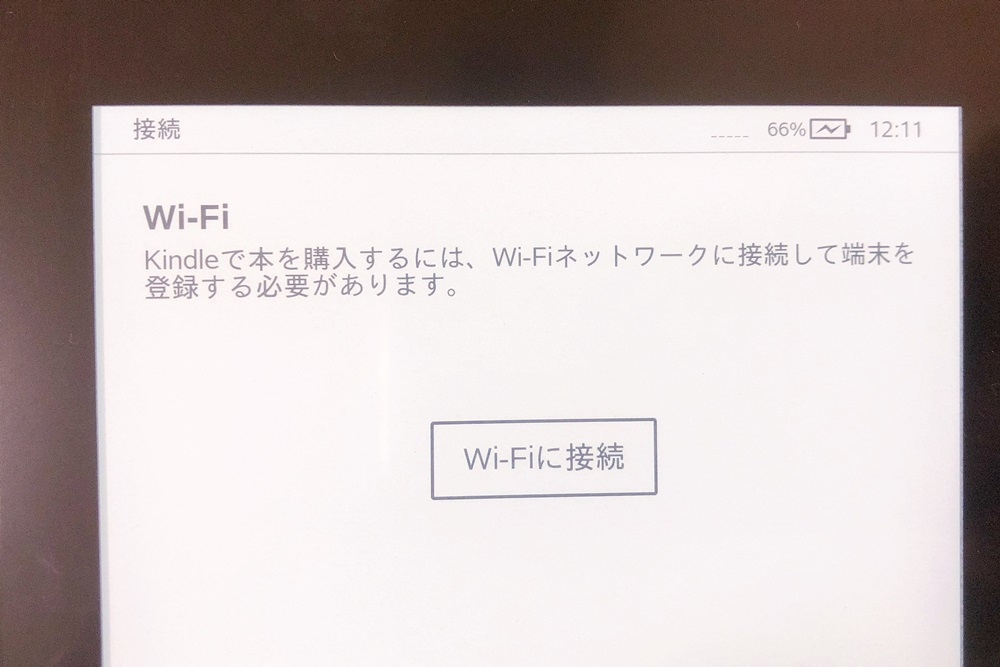 Kindle PaperwhiteのWi-Fi接続画面
