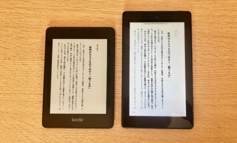 Kindle PaperwhiteとFire7の外観比較