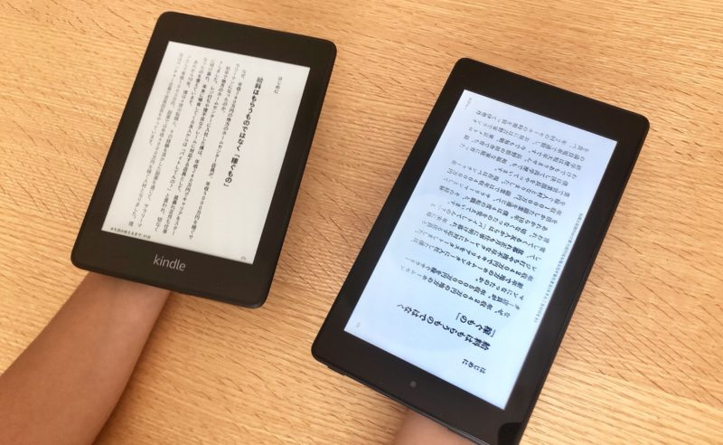 両手で持つKindle PaperwhiteとFire7