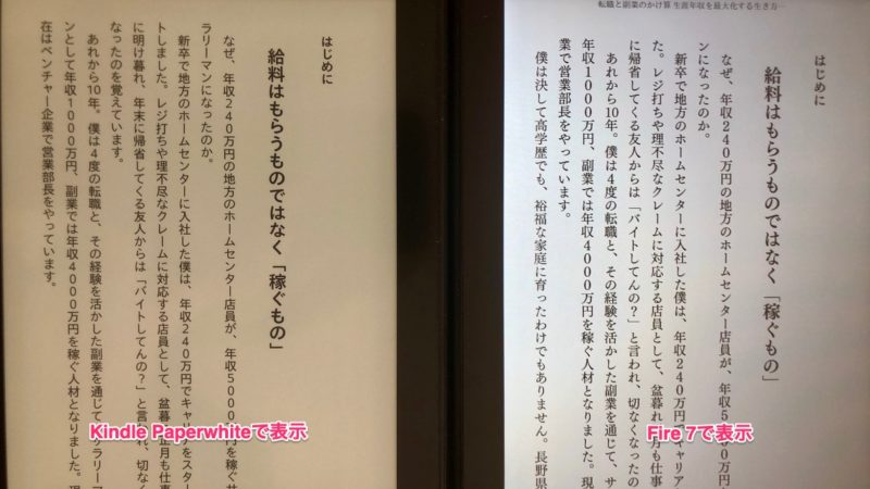Kindle PaperwhiteとFire7の活字表示比較