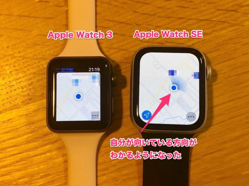Apple Watch SEとSeries 3のマップ表示